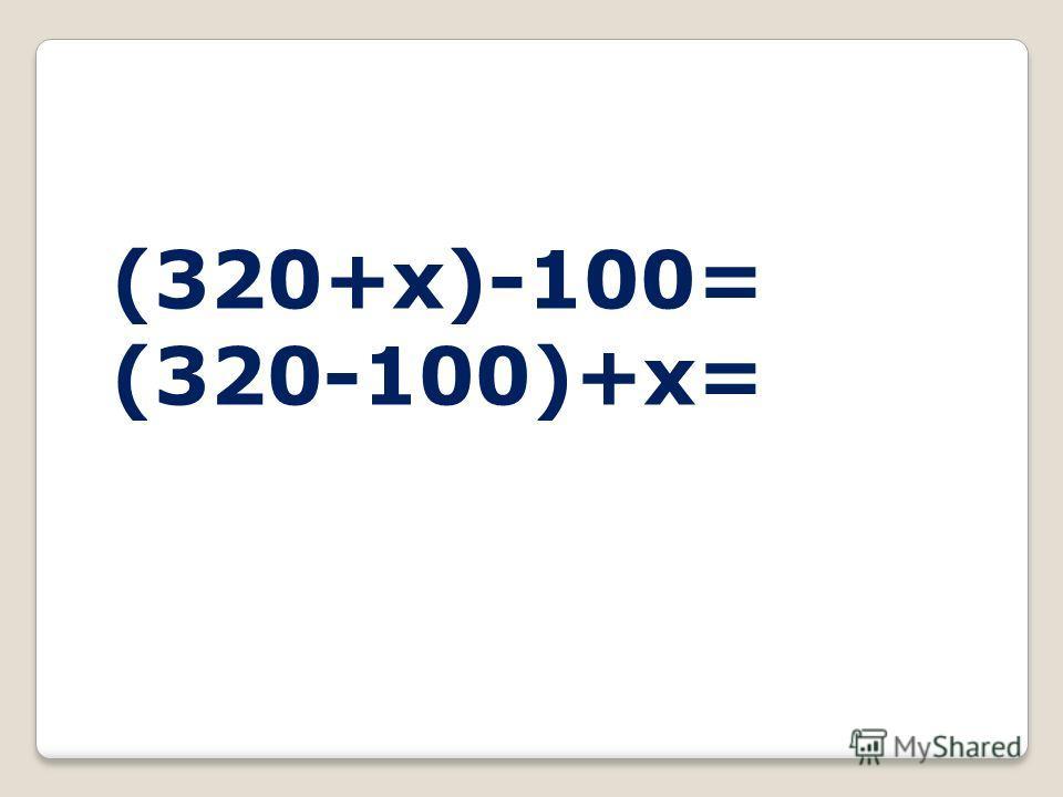 (320+x)-100= (320-100)+x=
