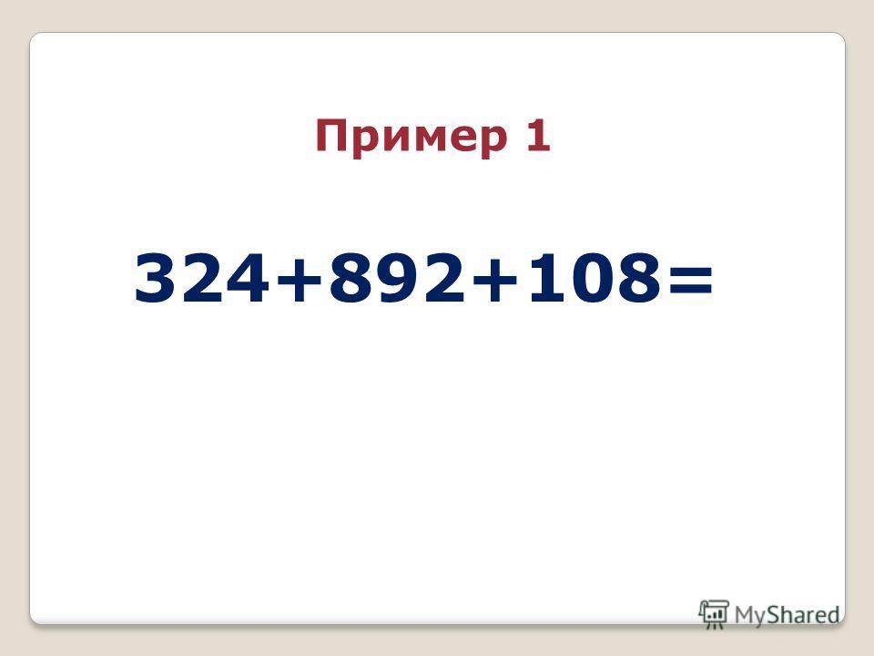324+892+108= Пример 1