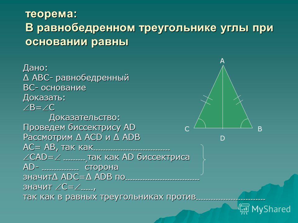 теорема: В равнобедренном треугольнике углы при основании равны Дано: АВС- равнобедренный АВС- равнобедренный ВС- основание Доказать: В=СВ=С Доказательство: Доказательство: Проведем биссектрису АD Рассмотрим АСD и ADB АС= АВ, так как ----------------