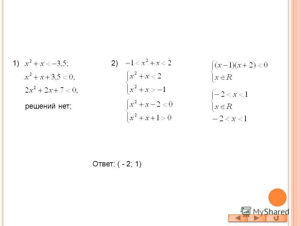 1)2) решений нет; Ответ: ( - 2; 1)