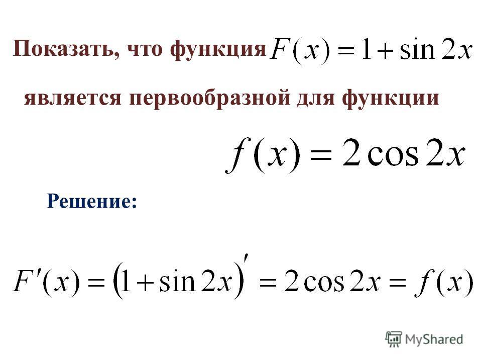 Показать, что функция является первообразной для функции