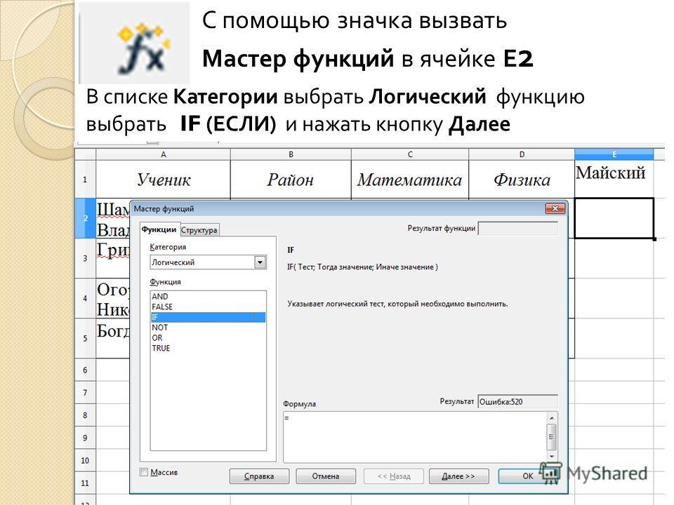 С помощью значка вызвать Мастер функций в ячейке Е 2 В списке Категории выбрать Логический функцию выбрать IF ( ЕСЛИ ) и нажать кнопку Далее