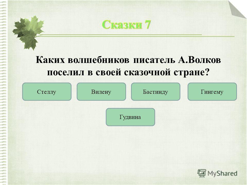 Каких волшебников писатель А.Волков поселил в своей сказочной стране? СтеллуВиленуБастиндуГингему Гудвина
