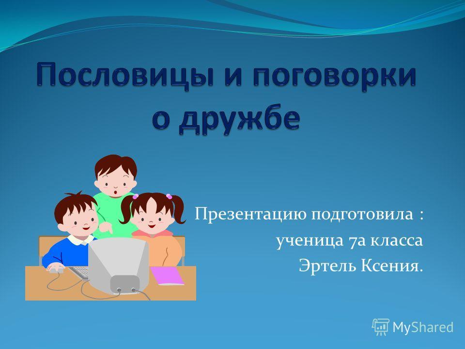 Презентацию подготовила : ученица 7а класса Эртель Ксения.