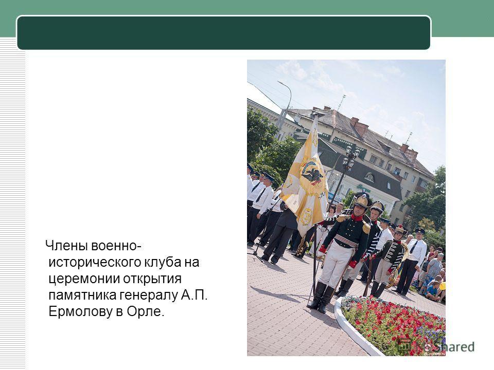 Члены военно- исторического клуба на церемонии открытия памятника генералу А.П. Ермолову в Орле.