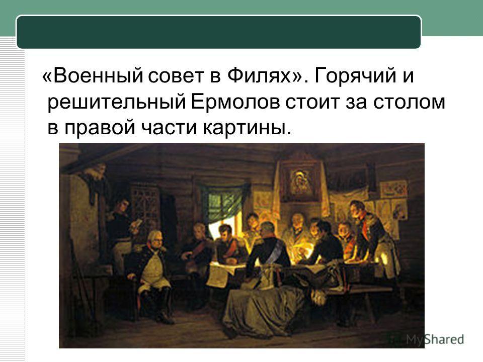 «Военный совет в Филях». Горячий и решительный Ермолов стоит за столом в правой части картины.
