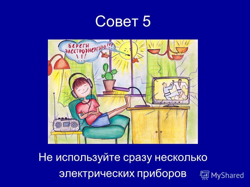 Не используйте сразу несколько электрических приборов Совет 5