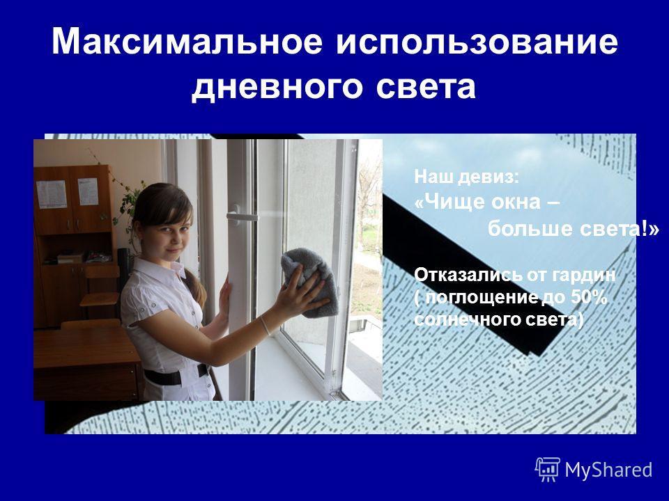 Максимальное использование дневного света Наш девиз: « Чище окна – больше света!» Отказались от гардин ( поглощение до 50% солнечного света)