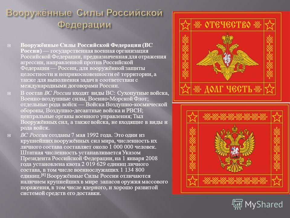 Вооружённые Силы Российской Федерации ( ВС России ) государственная военная организация Российской Федерации, предназначенная для отражения агрессии, направленной против Российской Федерации России, для вооружённой защиты целостности и неприкосновенн