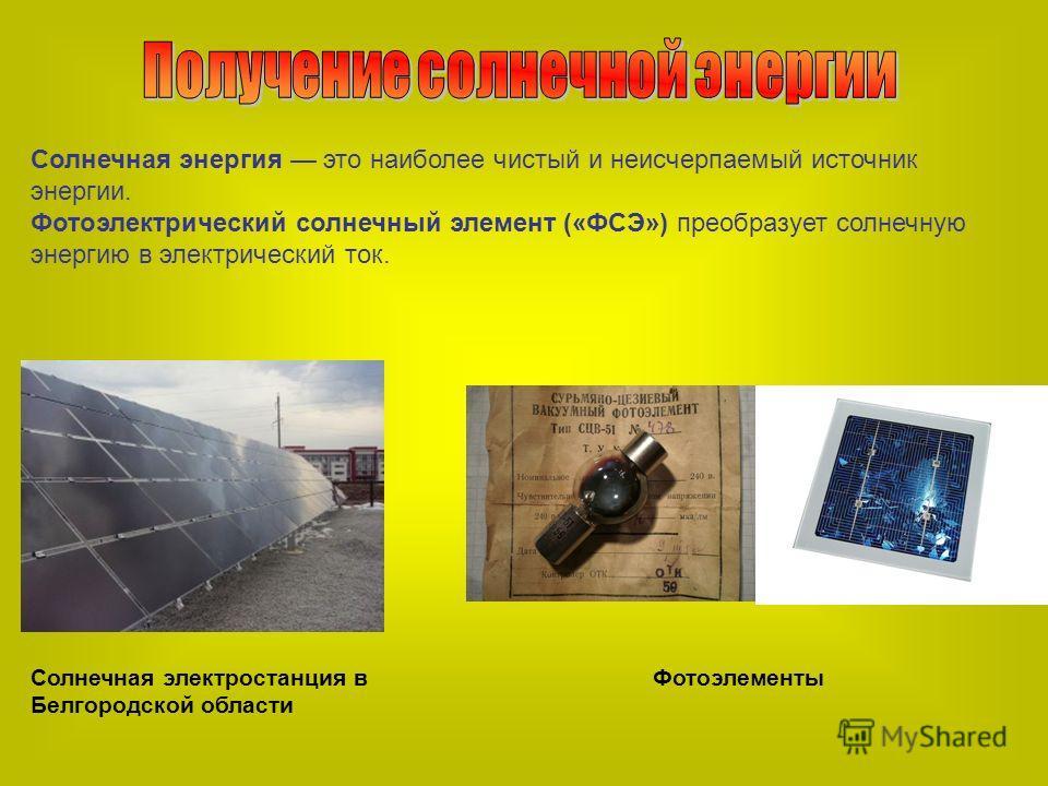 Солнечная энергия это наиболее чистый и неисчерпаемый источник энергии. Фотоэлектрический солнечный элемент («ФСЭ») преобразует солнечную энергию в электрический ток. Солнечная электростанция в Белгородской области Фотоэлементы