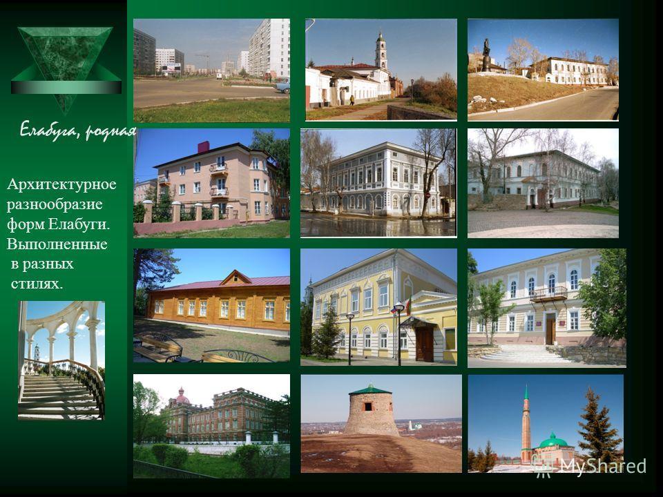 Архитектурное разнообразие форм Елабуги. Выполненные в разных стилях. Елабуга, родная