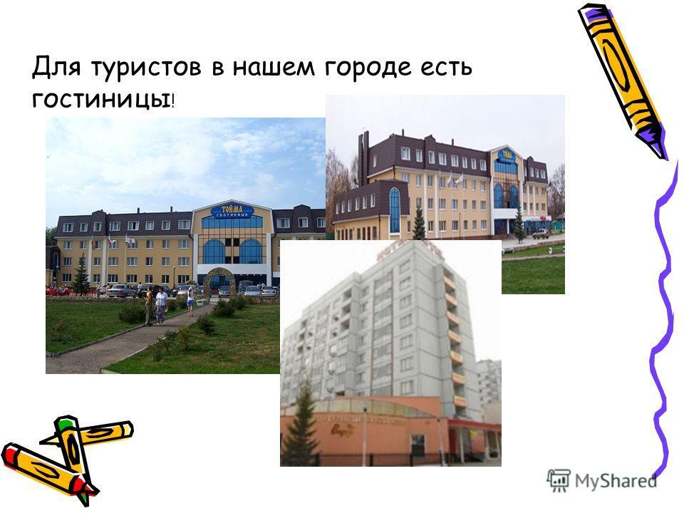 Для туристов в нашем городе есть гостиницы !