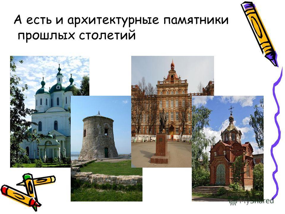 А есть и архитектурные памятники прошлых столетий
