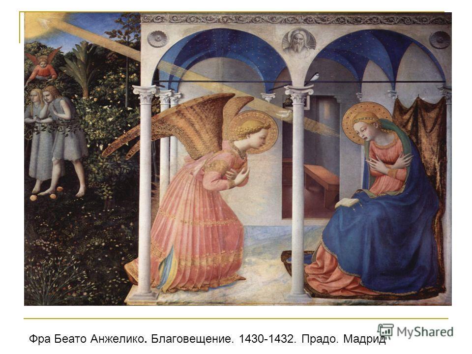 Фра Беато Анжелико. Благовещение. 1430-1432. Прадо. Мадрид