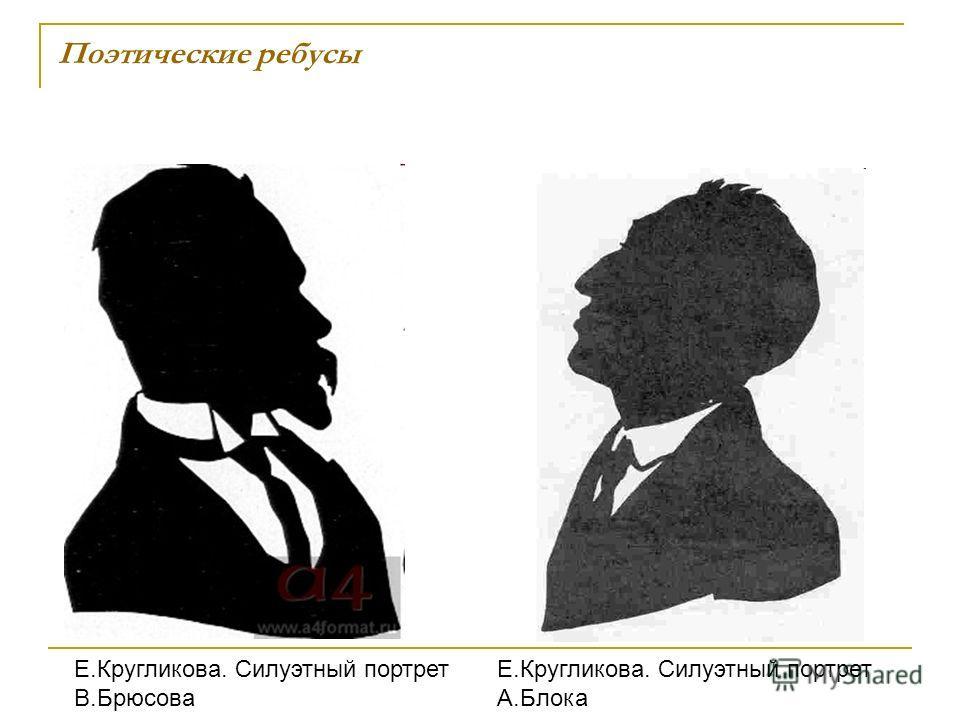 Поэтические ребусы Е.Кругликова. Силуэтный портрет А.Блока Е.Кругликова. Силуэтный портрет В.Брюсова