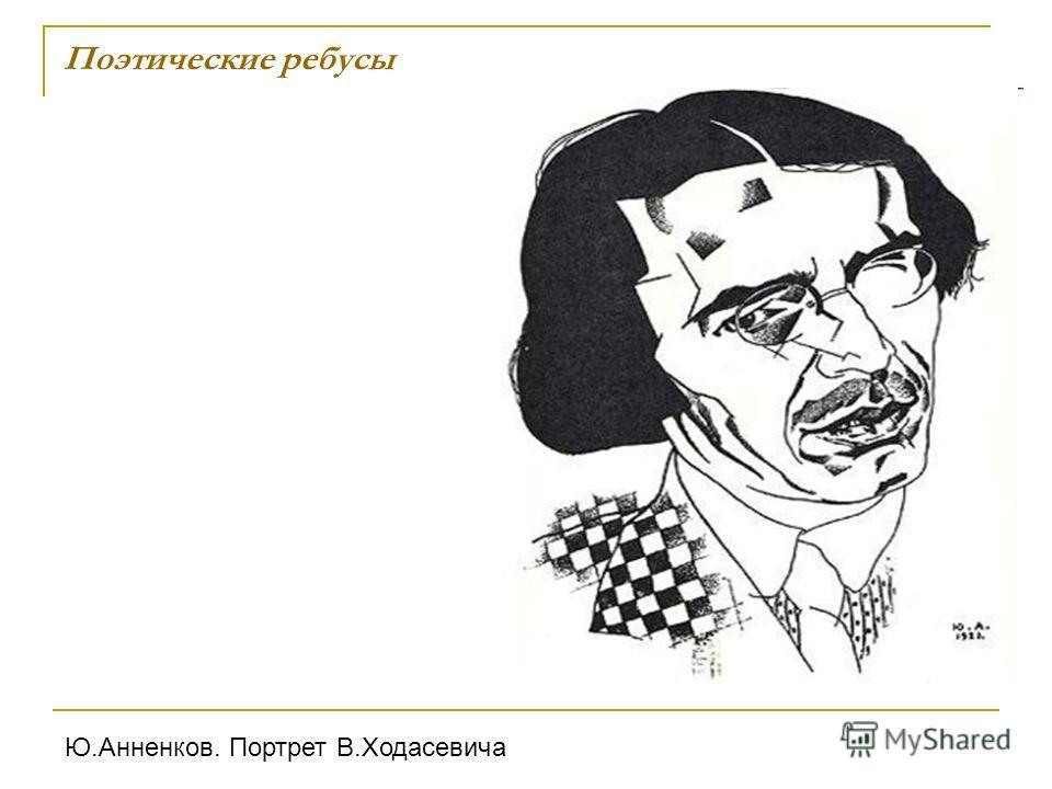 Поэтические ребусы Ю.Анненков. Портрет В.Ходасевича