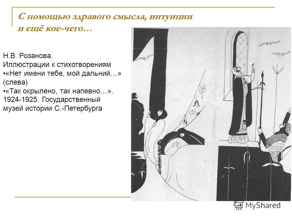 С помощью здравого смысла, интуиции и ещё кое-чего… Н.В. Розанова. Иллюстрации к стихотворениям «Нет имени тебе, мой дальний…» (слева) «Так окрылено, так напевно…». 1924-1925. Государственный музей истории С.-Петербурга