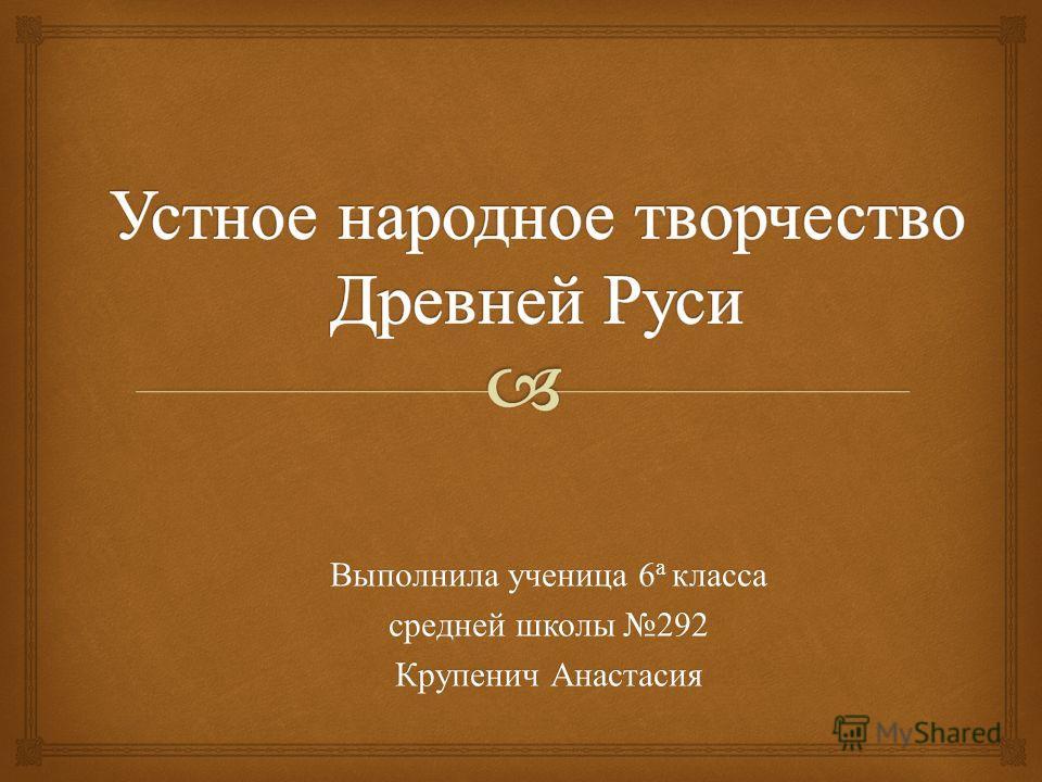 Выполнила ученица 6 а класса средней школы 292 Крупенич Анастасия