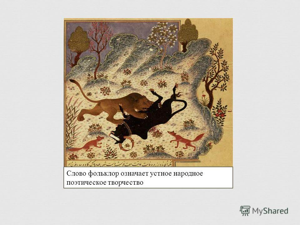 Слово фольклор означает устное народное поэтическое творчество