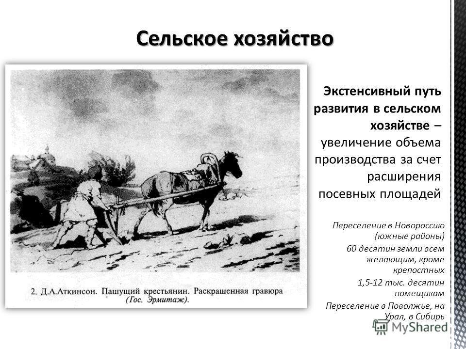 Переселение в Новороссию (южные районы) 60 десятин земли всем желающим, кроме крепостных 1,5-12 тыс. десятин помещикам Переселение в Поволжье, на Урал, в Сибирь