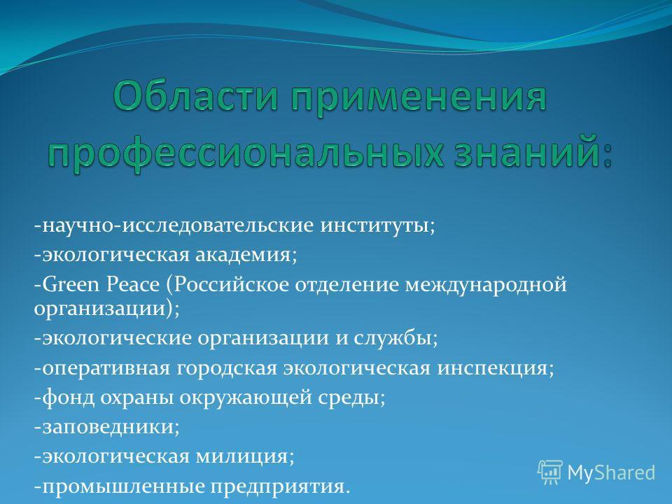 -научно-исследовательские институты; -экологическая академия; -Green Peace (Российское отделение международной организации); -экологические организации и службы; -оперативная городская экологическая инспекция; -фонд охраны окружающей среды; -заповедн