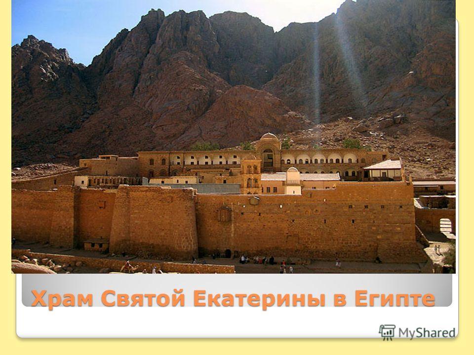 Храм Святой Екатерины в Египте