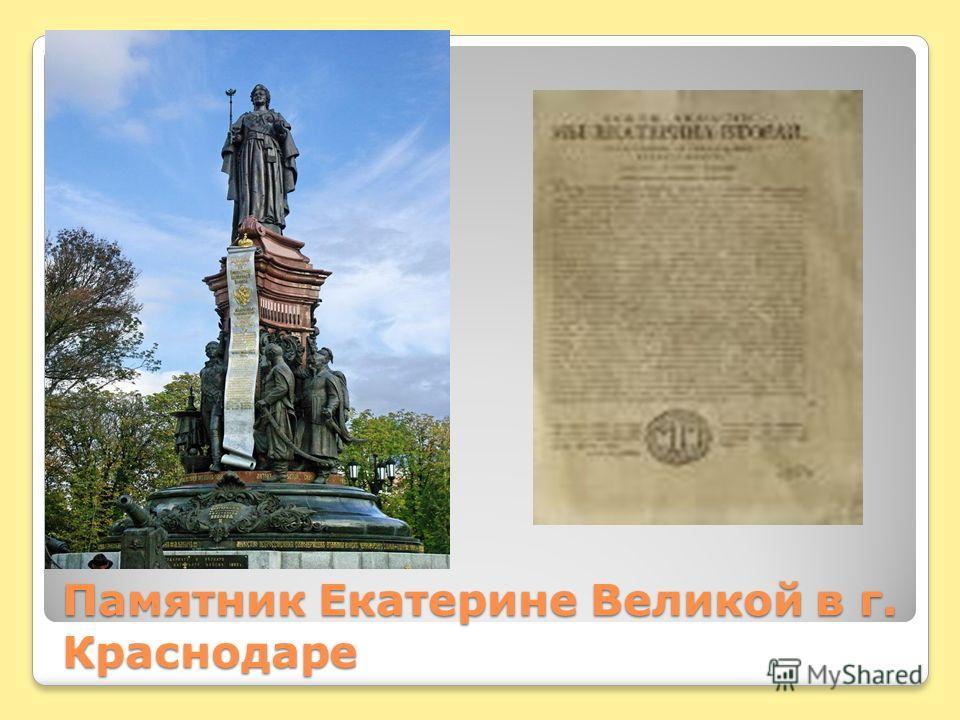 Памятник Екатерине Великой в г. Краснодаре