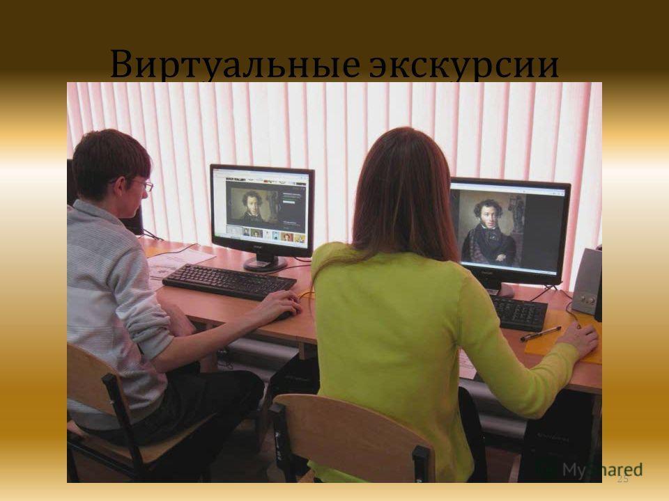 Виртуальные экскурсии 25