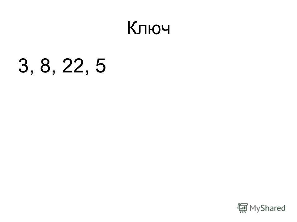 Ключ 3, 8, 22, 5