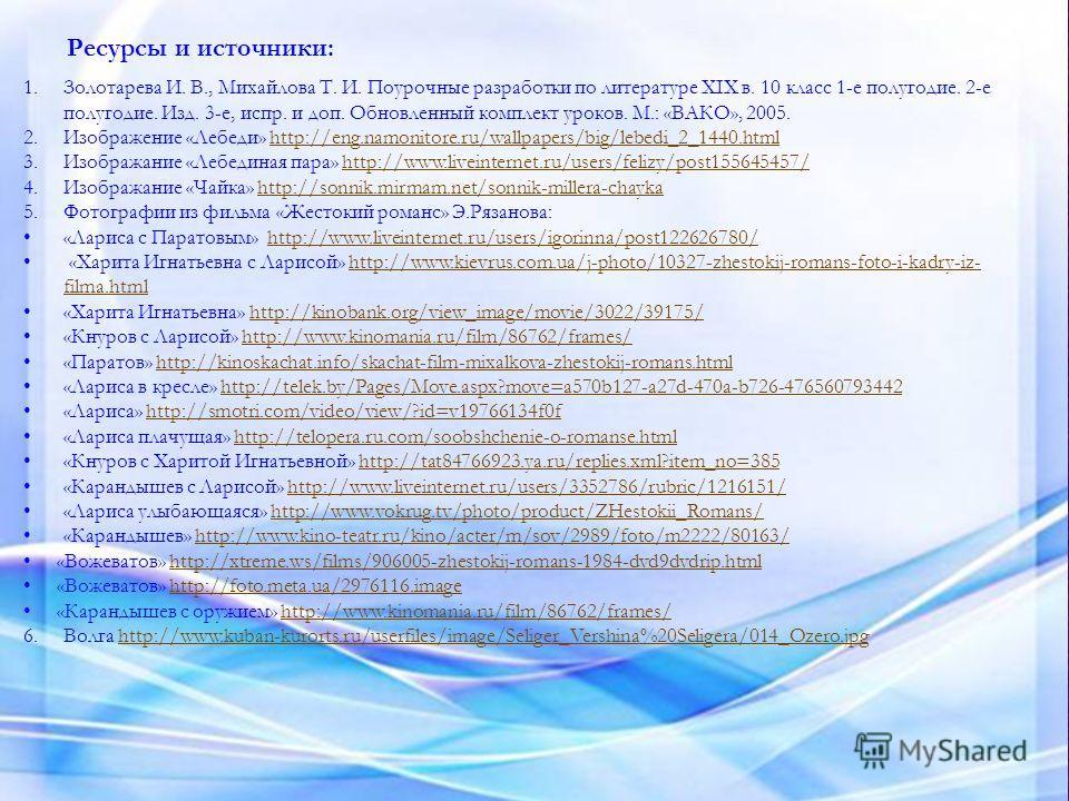 1.Золотарева И. В., Михайлова Т. И. Поурочные разработки по литературе XIX в. 10 класс 1-е полугодие. 2-е полугодие. Изд. 3-е, испр. и доп. Обновленный комплект уроков. М.: «ВАКО», 2005. 2.Изображение «Лебеди» http://eng.namonitore.ru/wallpapers/big/