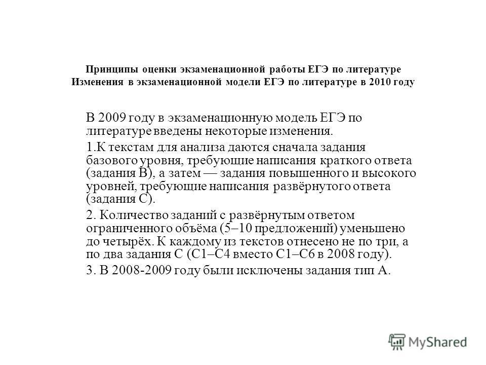 Принципы оценки экзаменационной работы ЕГЭ по литературе Изменения в экзаменационной модели ЕГЭ по литературе в 2010 году В 2009 году в экзаменационную модель ЕГЭ по литературе введены некоторые изменения. 1.К текстам для анализа даются сначала задан