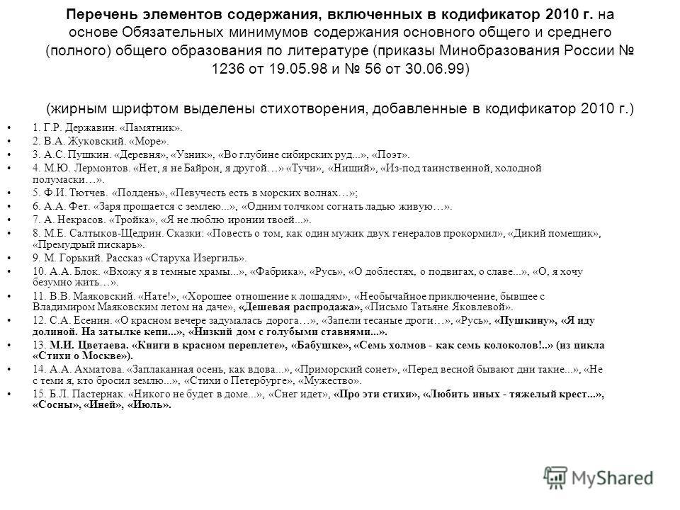 Перечень элементов содержания, включенных в кодификатор 2010 г. на основе Обязательных минимумов содержания основного общего и среднего (полного) общего образования по литературе (приказы Минобразования России 1236 от 19.05.98 и 56 от 30.06.99) (жирн