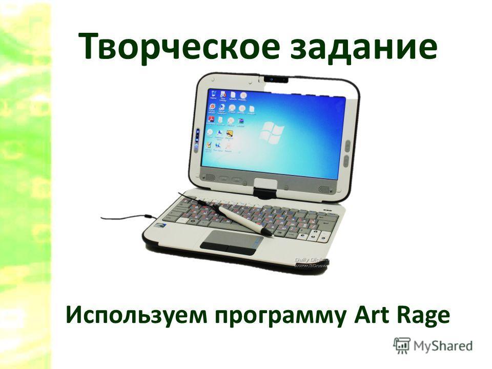 Творческое задание Используем программу Art Rage