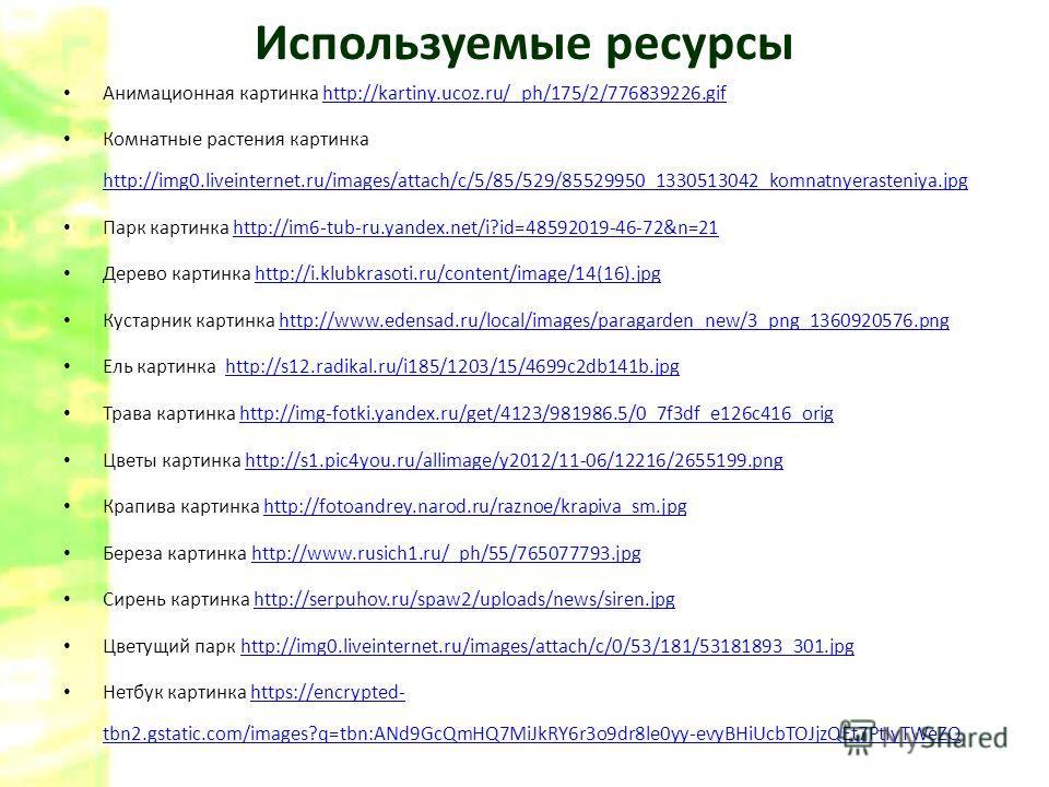 Используемые ресурсы Анимационная картинка http://kartiny.ucoz.ru/_ph/175/2/776839226.gifhttp://kartiny.ucoz.ru/_ph/175/2/776839226.gif Комнатные растения картинка http://img0.liveinternet.ru/images/attach/c/5/85/529/85529950_1330513042_komnatnyerast