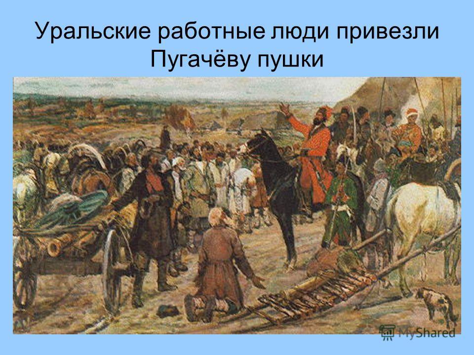 Уральские работные люди привезли Пугачёву пушки