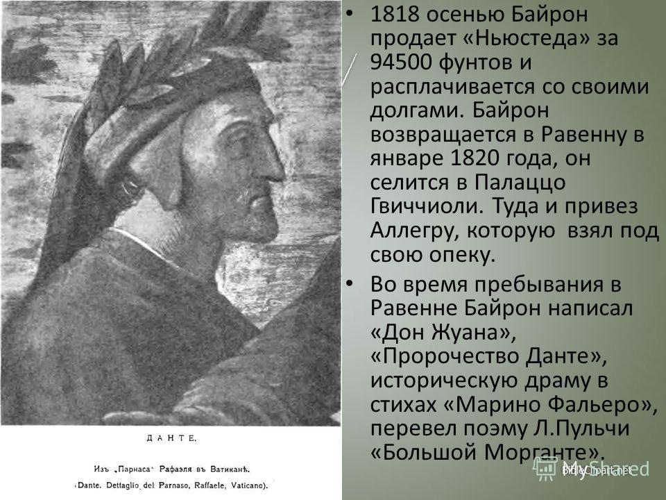 1818 осенью Байрон продает «Ньюстеда» за 94500 фунтов и расплачивается со своими долгами. Байрон возвращается в Равенну в январе 1820 года, он селится в Палаццо Гвиччиоли. Туда и привез Аллегру, которую взял под свою опеку. Во время пребывания в Раве