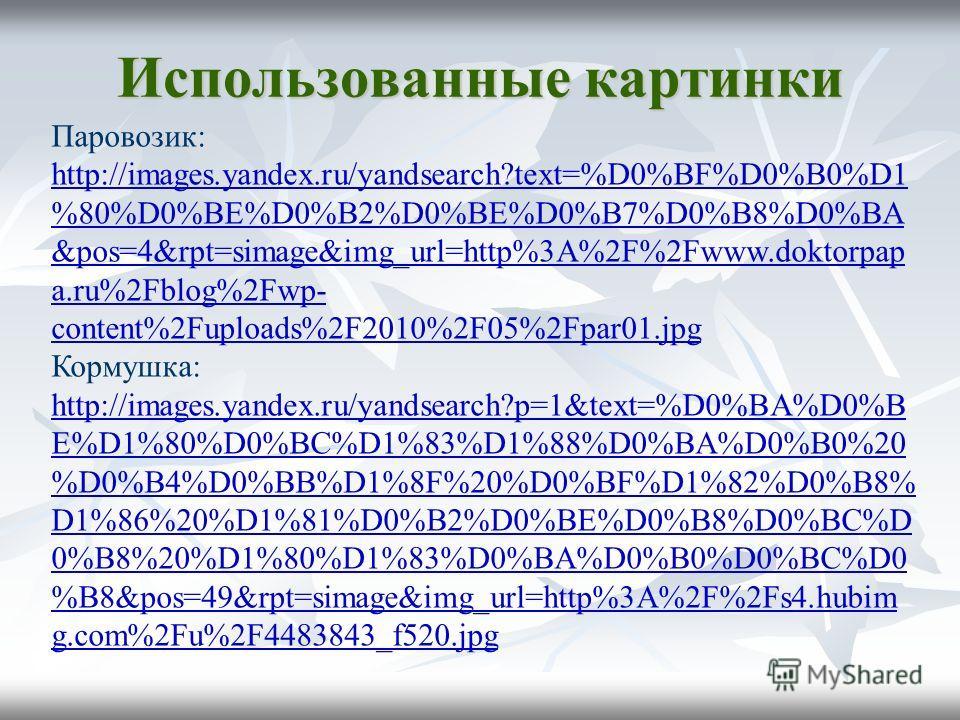 Паровозик: http://images.yandex.ru/yandsearch?text=%D0%BF%D0%B0%D1 %80%D0%BE%D0%B2%D0%BE%D0%B7%D0%B8%D0%BA &pos=4&rpt=simage&img_url=http%3A%2F%2Fwww.doktorpap a.ru%2Fblog%2Fwp- content%2Fuploads%2F2010%2F05%2Fpar01.jpg http://images.yandex.ru/yandse