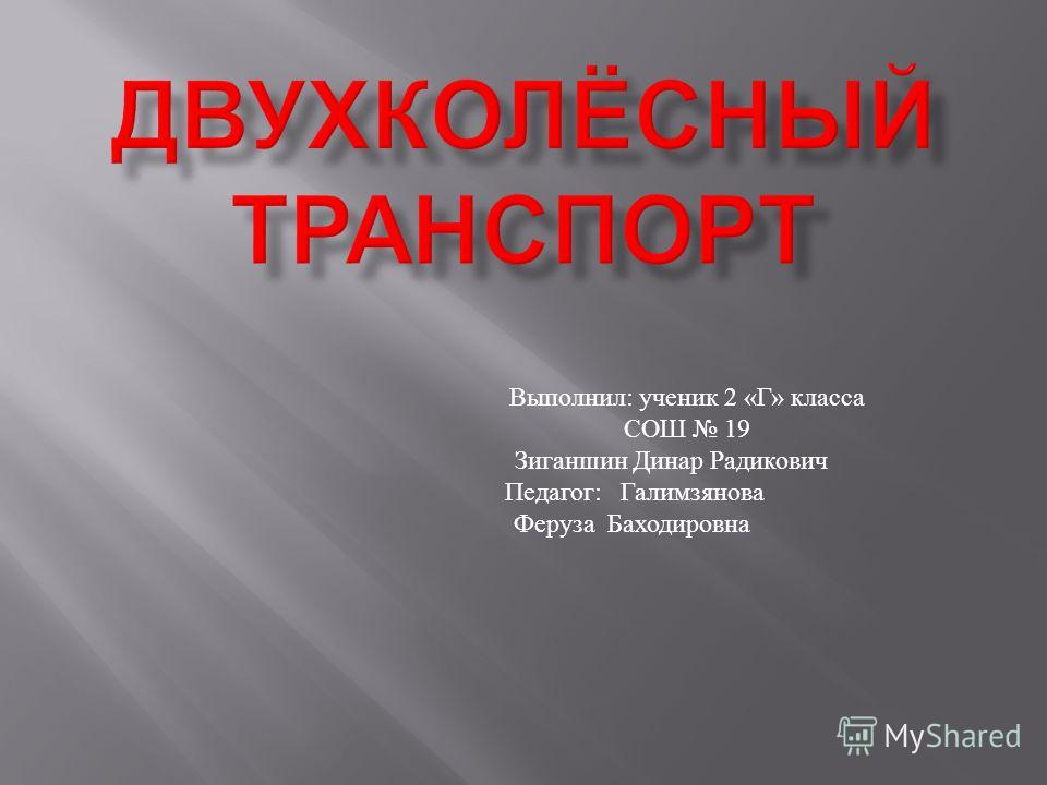 Выполнил : ученик 2 « Г » класса СОШ 19 Зиганшин Динар Радикович Педагог : Галимзянова Феруза Баходировна