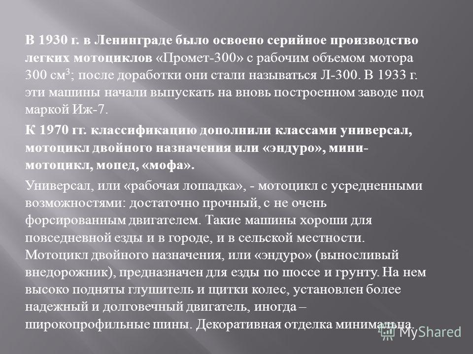 В 1930 г. в Ленинграде было освоено серийное производство легких мотоциклов « Промет -300» с рабочим объемом мотора 300 см 3 ; после доработки они стали называться Л -300. В 1933 г. эти машины начали выпускать на вновь построенном заводе под маркой И