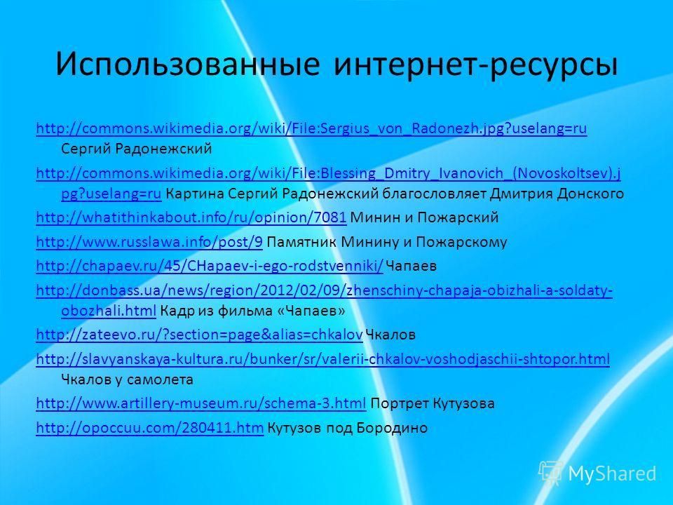 Использованные интернет-ресурсы http://commons.wikimedia.org/wiki/File:Sergius_von_Radonezh.jpg?uselang=ru http://commons.wikimedia.org/wiki/File:Sergius_von_Radonezh.jpg?uselang=ru Сергий Радонежский http://commons.wikimedia.org/wiki/File:Blessing_D