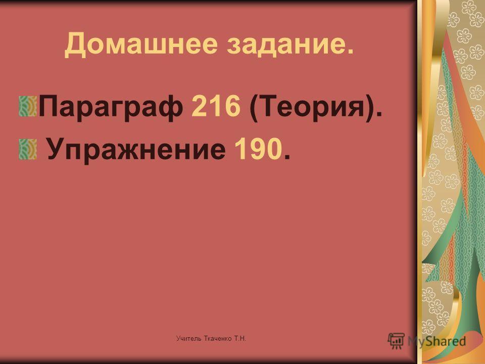 Учитель Ткаченко Т.Н. Домашнее задание. Параграф 216 (Теория). Упражнение 190.