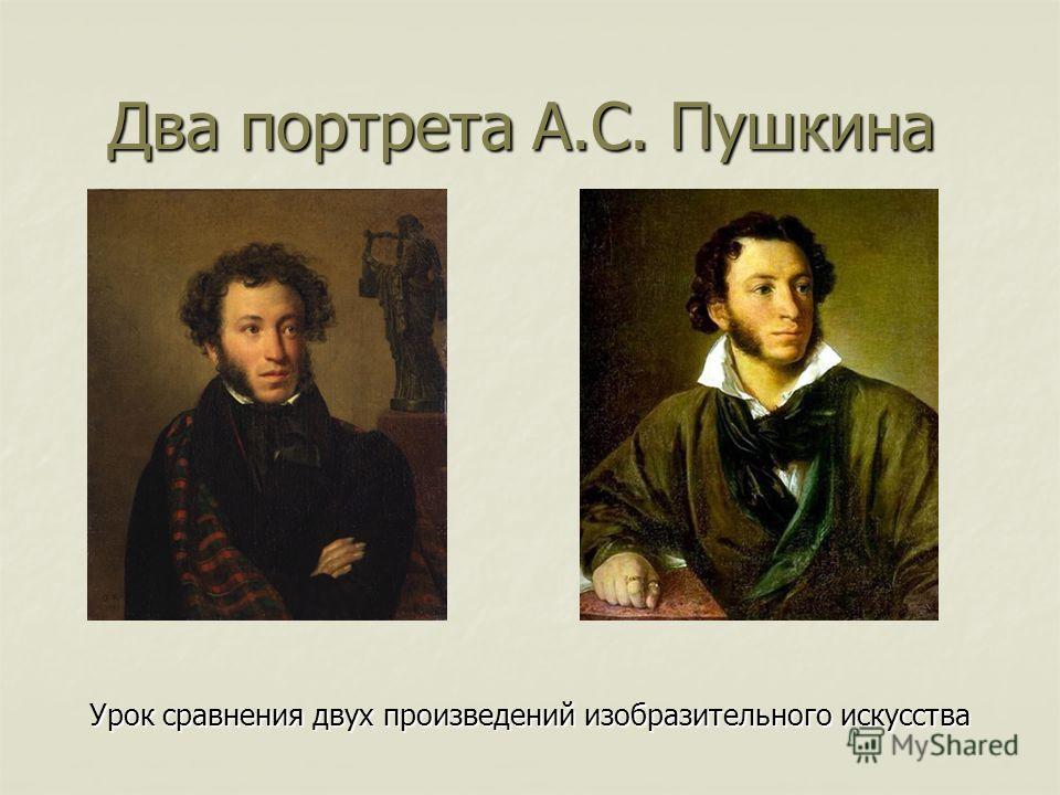 Два портрета А.С. Пушкина Урок сравнения двух произведений изобразительного искусства