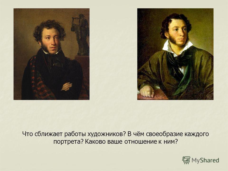 Что сближает работы художников? В чём своеобразие каждого портрета? Каково ваше отношение к ним?
