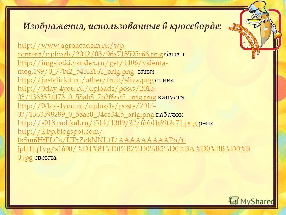 http://www.agroacadem.ru/wp- content/uploads/2012/03/96a713595c66.pnghttp://www.agroacadem.ru/wp- content/uploads/2012/03/96a713595c66.png банан http://img-fotki.yandex.ru/get/4406/valenta- mog.199/0_77bf2_543f2161_orig.pnghttp://img-fotki.yandex.ru/