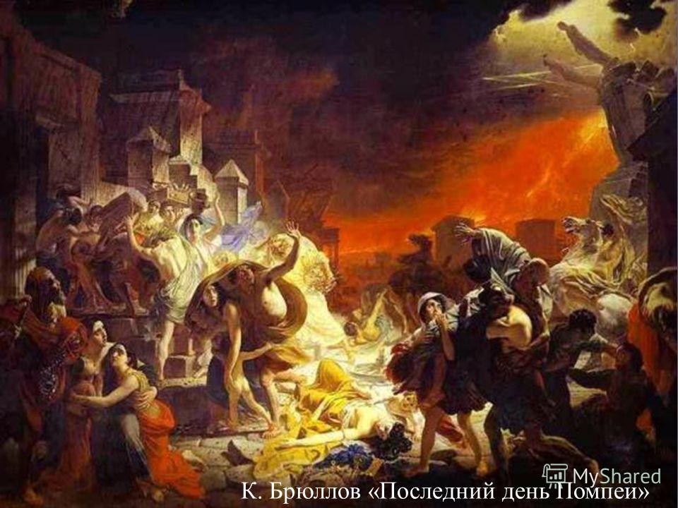 К. Брюллов « Последний день Помпеи »