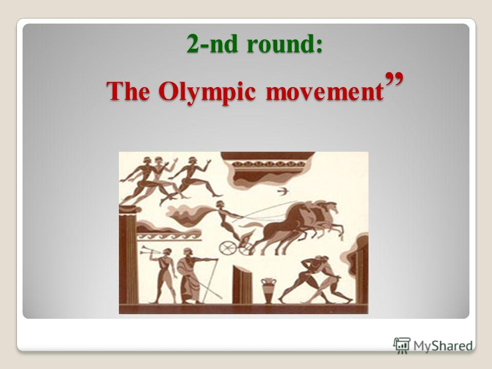 4. Why did the Olympic Games become the symbol of peace and friendship? For the period of games all the wars stopped