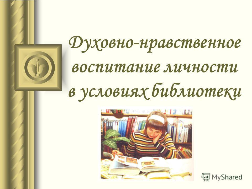 Духовно-нравственное воспитание личности в условиях библиотеки