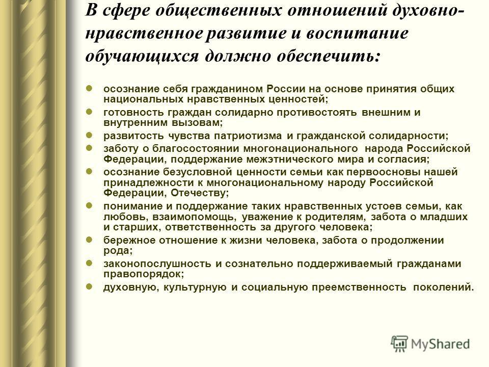 В сфере общественных отношений духовно- нравственное развитие и воспитание обучающихся должно обеспечить: осознание себя гражданином России на основе принятия общих национальных нравственных ценностей; готовность граждан солидарно противостоять внешн