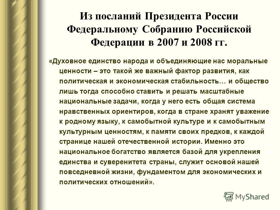 Из посланий Президента России Федеральному Собранию Российской Федерации в 2007 и 2008 гг. «Духовное единство народа и объединяющие нас моральные ценности – это такой же важный фактор развития, как политическая и экономическая стабильность… и обществ