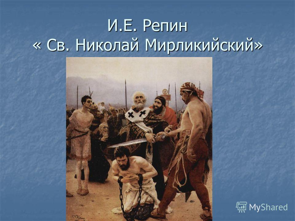И.Е. Репин « Св. Николай Мирликийский»